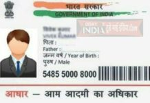 aadhar Card Coreection