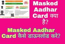 Masked aadhar