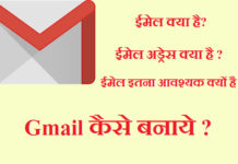 Gmail Kya Hai, Gmail Kaise Banate hai ?