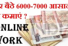 earn-mony-online-hindi