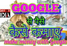 how to earn money through google