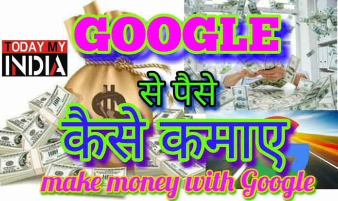 how to earn money through google