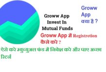 Groww App, mutual fund