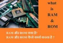 RAM & ROM