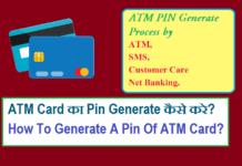 ATM Pin Generate kaise kare?