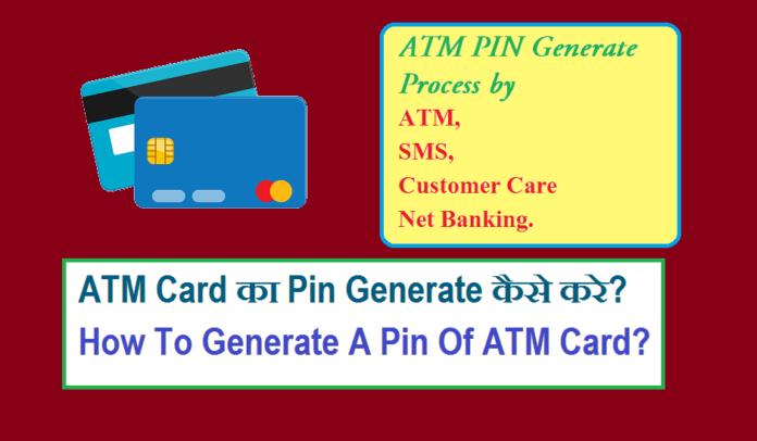 ATM Card pin