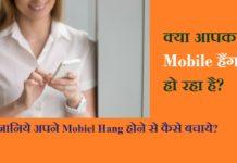 Mobiel Hang