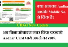 aadhar card without