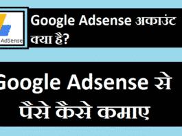 Google adsense account kya hai in hindi