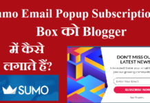 Sumo Email popup Subscription Box 2