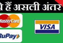 visa-card-master-card-rupay