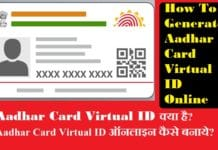 Aadhar Card Virtual ID