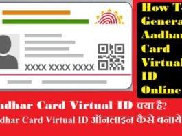 Aadhar Card Virtual ID