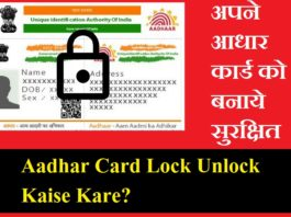 Aadhar Number Lock Unlock