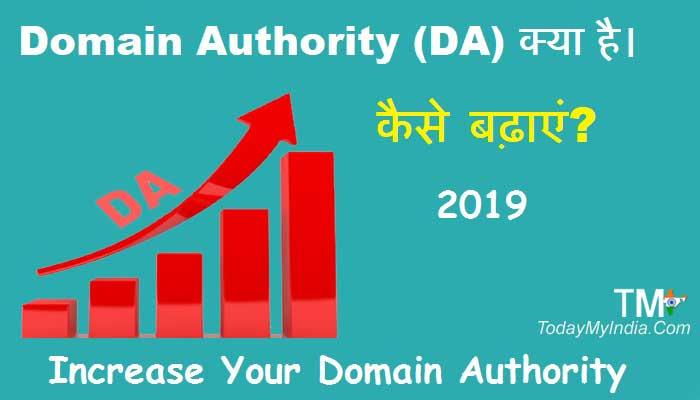 domain-authority-kya-hai