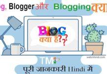 blogging-kya-hai