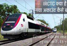 irctc-kya-hai-online-ticket