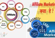 affiliate-marketing-kya-hai