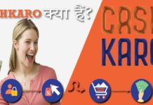 cashkaro-kya-hai