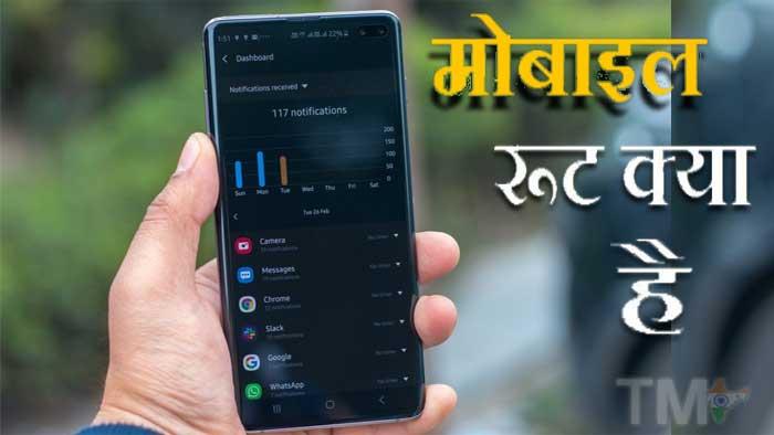 mobile-root-kya-hai