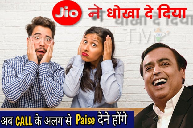 jio voice call not free