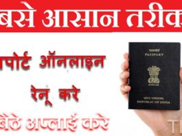Passport-Ke-Liye-Online-Awe