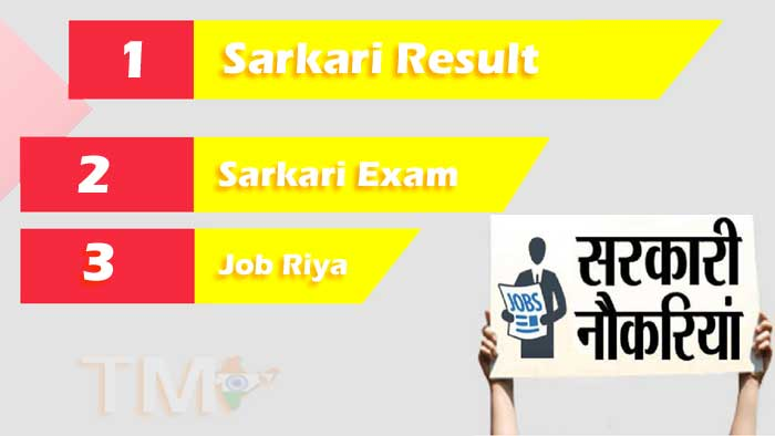 sarkari-naukri-2020