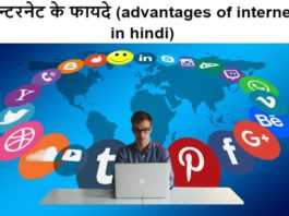 advantages of internet in hindi-min