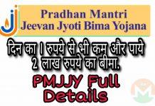 PradhanMantri Jivan Jyoti Bima Yojana