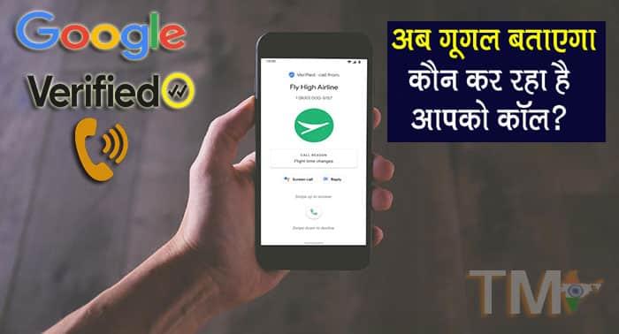 Google-Verified-Calls-in-Google-Phone-App-hindi