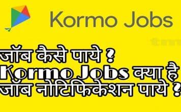 Kormo jobs