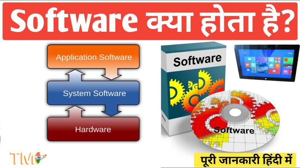 software-kya-hota-hai