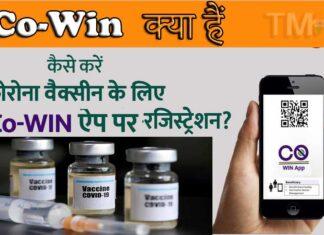 Co-win-app-kya-hai