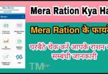 Mera Ration