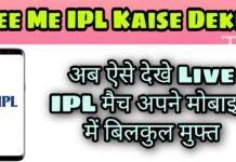 Free me ipl
