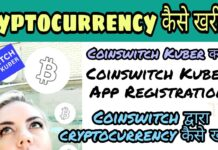 Coinswitch Kuber dwara cryptocurrency kaise kharide