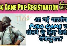 Pubg Battleground India