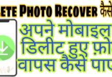 Delete Photo Recovery , photo recovery App