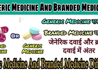 Generic Medicine And Branded Medicine Diffrence