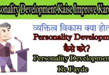 Personality Development Kya Hai ?, Personality Development Kaise Improve Kare ?