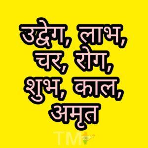 Choghadiya Kya Hota Hai?, Choghadiya Kaise Dekhe