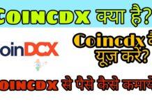 Coincdx Kya Hai?, Coincdx se Paise Kaise Kamaye?, Coincdx Kaise Use Karte Hai?, Coincdx KYC